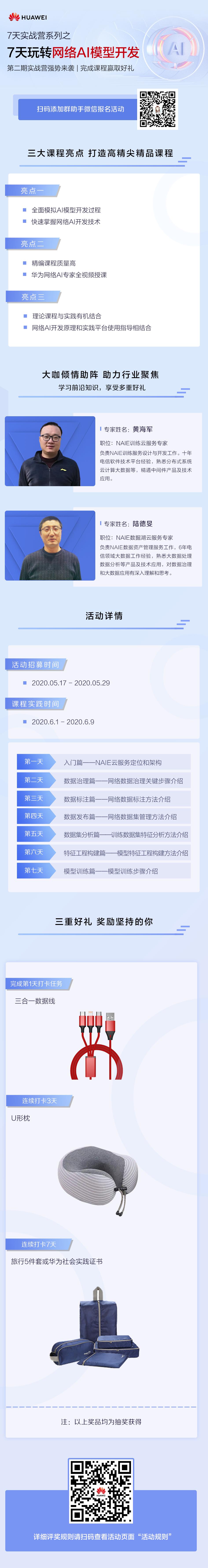 7天玩转网络AI 2期(修改5.12).png