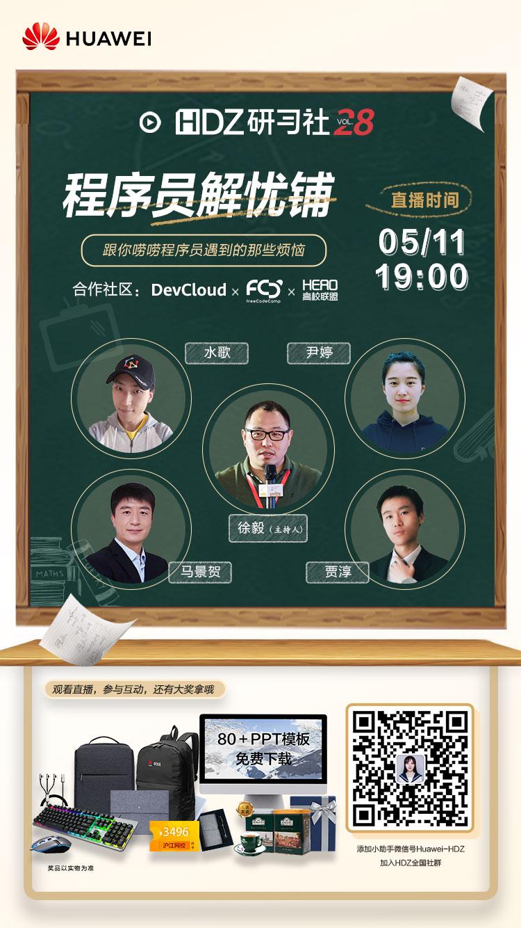 HDZ研习社第28期-移动端海报_750x1334-1.jpg